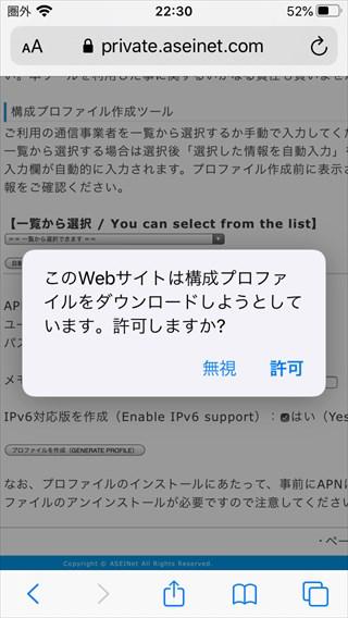 iPhoneのプロファイルダウンロード許可画面