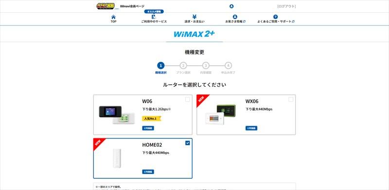 GMOとくとくBB WiMAX 2+の機種変更ページ