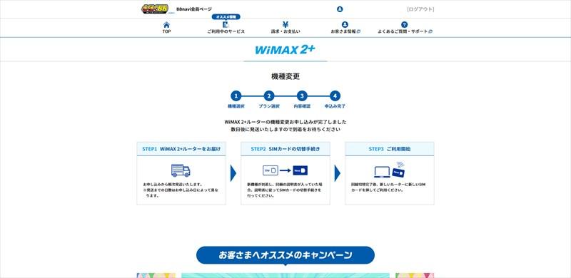 GMOとくとくBB WiMAX 2+の機種変更手続き完了画面