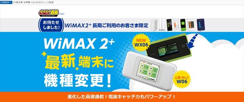 WiMAX 2+の無料機種変更についての記事
