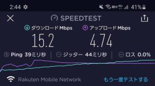 FS030Wと楽天モバイルの組み合わせのスピードテスト結果4