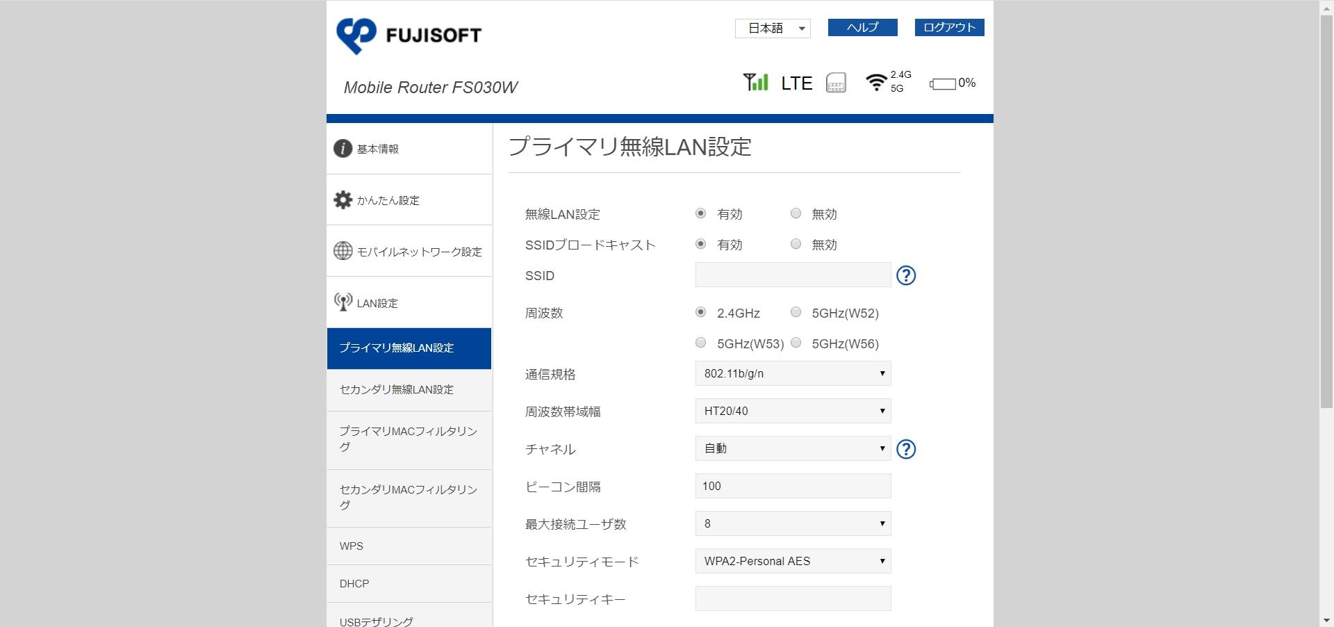 FS030Wのプライマリ無線LAN設定画面