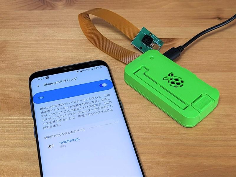 Bluetoothテザリングで接続したRaspberry Pi Zero WH