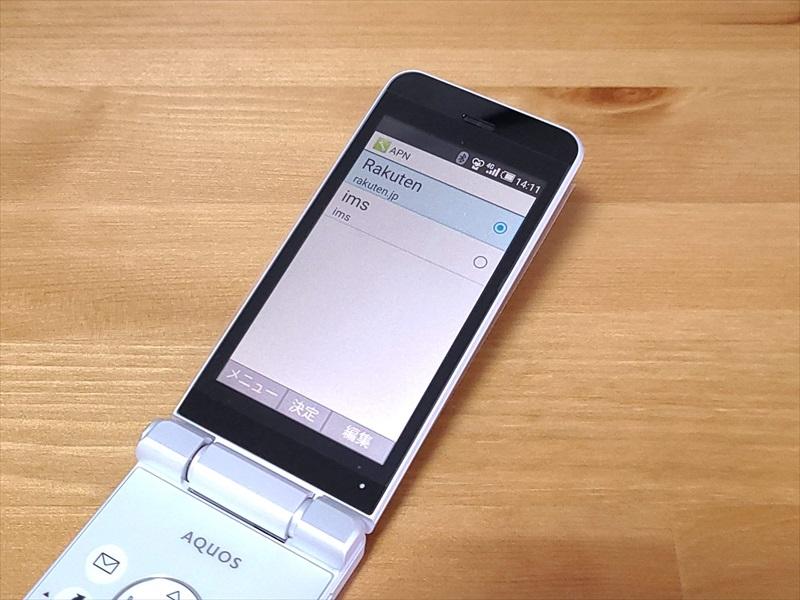 Y!mobileのAndroidケータイ AQUOSケータイ2 602SH
