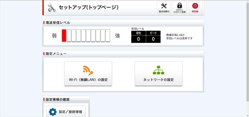 Airターミナル4の詳細設定画面