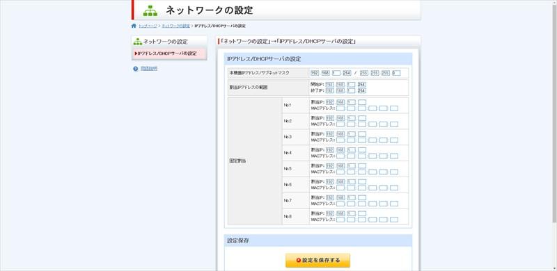 Airターミナル4のDHCP設定を変更した後の画面