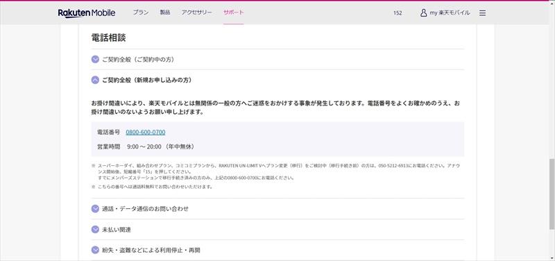楽天モバイルのサポートページ