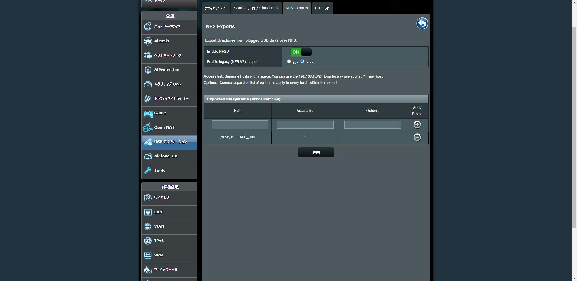 RT-AC67UのNFS設定画面