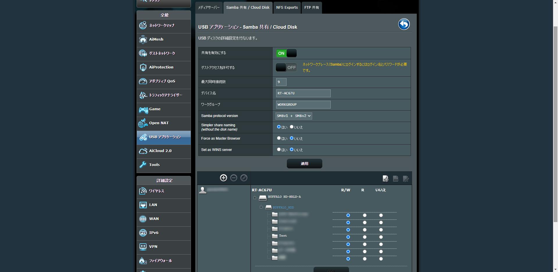 RT-AC67UのSamba共有設定画面